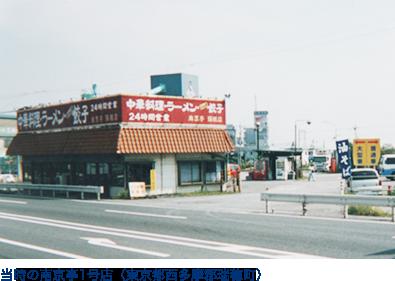 当時の南京亭1号店(東京都西多摩郡瑞穂町)